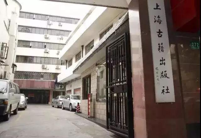 上海古籍出版社诚聘图书编辑和党务及行政管理,期待你的加盟