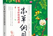 黑龙江科技社出版《本草纲目:听李时珍说药食》