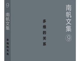福建社于2018年再出《南帆文集》两册