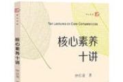 """2018年福建教育社推出《核心素养十讲》与《生活的追忆》,""""梦山书系""""开启新征程"""