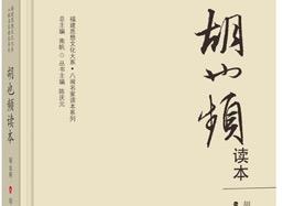 """《胡也频读本》: """"左联五烈士"""" 胡也频的丰硕之作"""