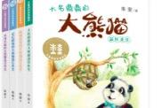 """大童话家朱奎为孩子真情奉上""""了不起的大熊猫温任先生""""系列童书"""