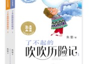 """大童话家朱奎为孩子们带来不一样的""""吹牛皮""""故事"""