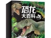 童趣推出大开本注音版《恐龙大百科》