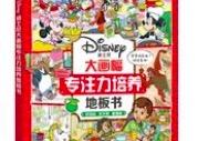 《迪士尼大画幅专注力培养地板书》:让宝宝行走在迪士尼世界之上