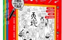 """《中国传统故事图画捉迷藏综合游戏书》:一套书带你""""玩""""遍中国传统故事!"""