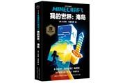 MINECRAFT首部中文版官方小说——《我的世界:海岛》将于2019年1月上市