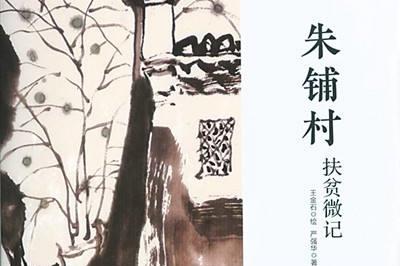 严强华著《朱铺村扶贫微记》:中国大陆精准扶贫的一个真实样本