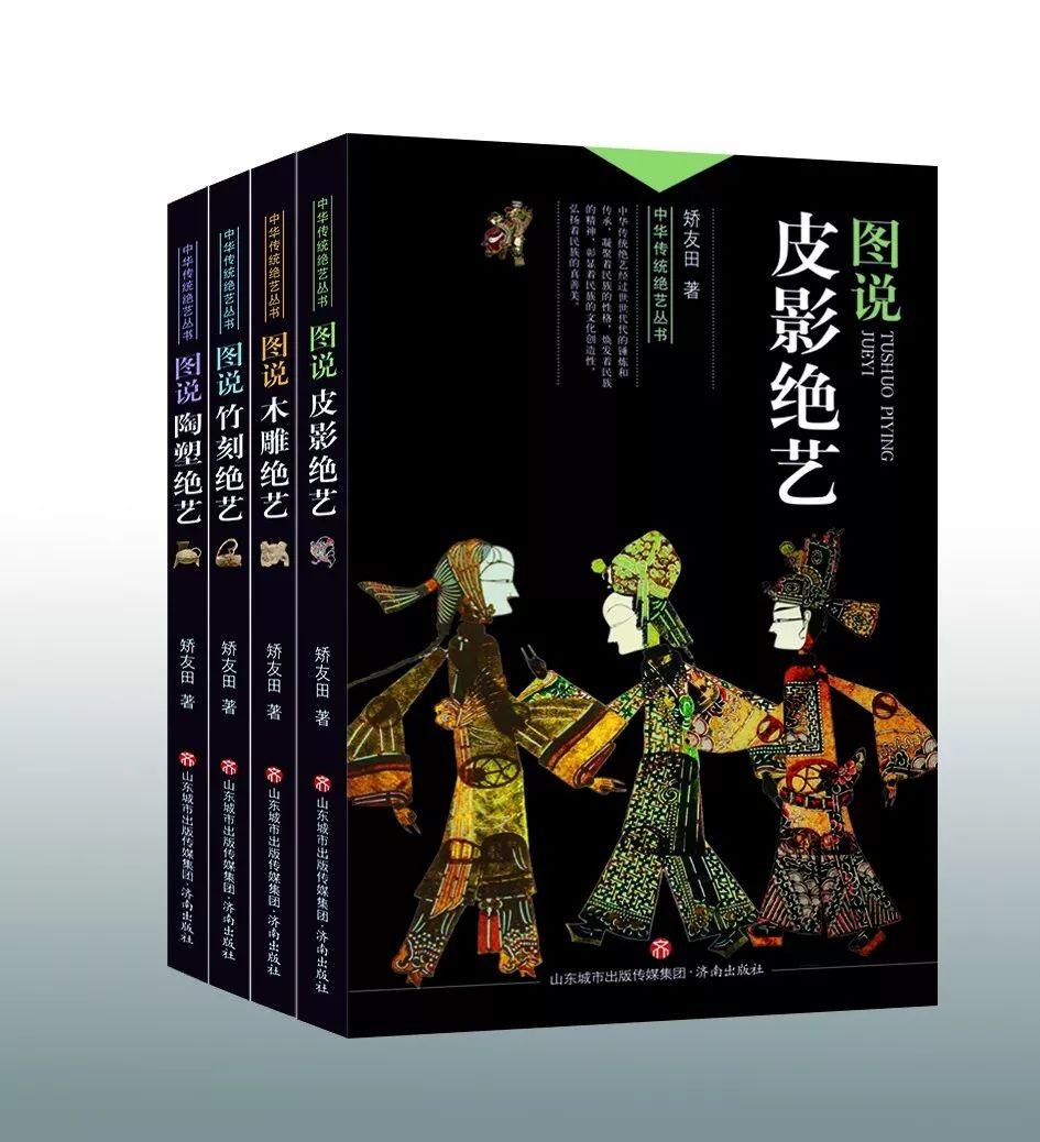 《中华传统绝艺丛书》荣获第32届华东地区优秀哲学社会科学图书评选一等奖