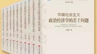 《中国特色社会主义政治经济学名家论丛》荣获第32届华东地区优秀哲学社会科学图书评选一等奖