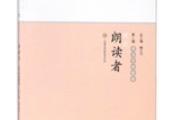 """济南社推出《我是朗读者》第二辑,细分""""朗读者""""古今中外卷"""