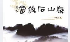 济南社新书《泰山石敢当》刻画泰安地区民俗大百科