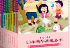 济南社《当代小学生》杂志创刊30周年,推出其精华典藏丛书版