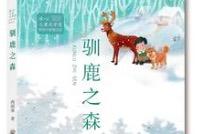 """济南社""""冰心儿童文学奖新锐作家精品馆""""再出精品《驯鹿之森》"""