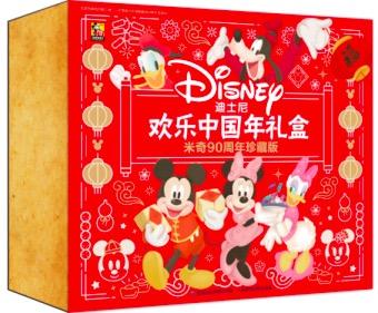 《迪士尼欢乐中国年礼盒》:中国东方风韵与西方百年经典IP的碰撞,带给孩子一个红火中国年!