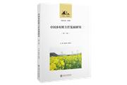 书评   第一位乡村班主任合作者的思考与收获——读《中国乡村班主任发展研究》(第一辑)有感