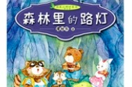 黑龙江少儿社《森林里的路灯》入选2017年度输出版优秀图书