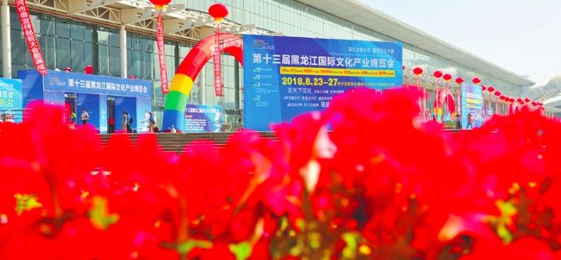 黑龙江出版集团亮相第十三届黑龙江省国际文化产业博览会