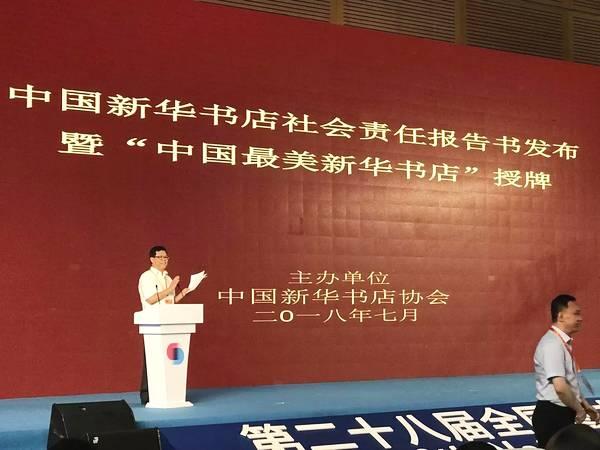 """黑龙江出版集团再打造2家""""中国最美新华书店"""""""