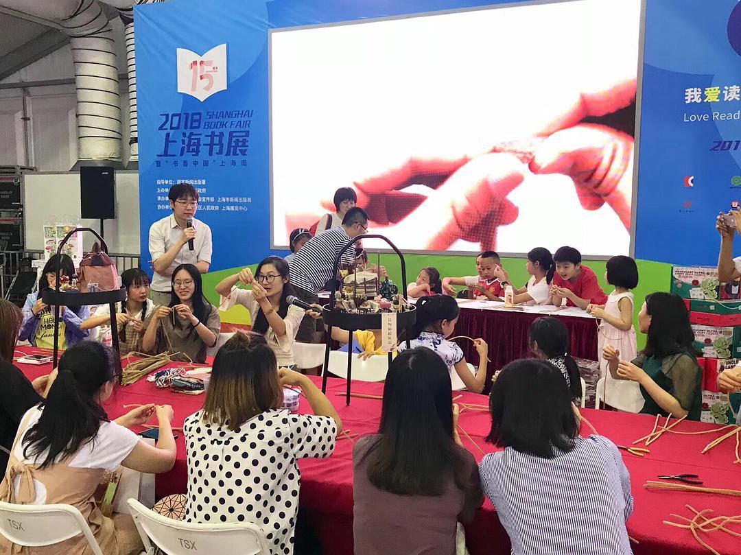 黑龙江美术社《扭棒玩偶复古风》粉丝互动会登陆2018上海书展