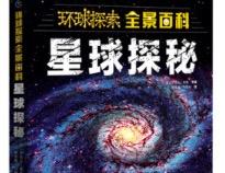 《环球探索全景百科 星球探秘》:一部为孩子深度解开宇宙和地球奥秘的宝典级百科全书