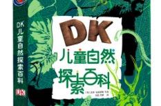 童趣重磅推出英国DK公司经典品牌《DK儿童自然探索百科》