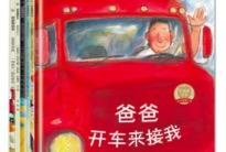 """《好爸爸绘本》:国际优秀童书作家""""父爱""""力作"""