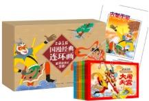 上海美影带孩子们重温《国漫经典连环画》