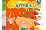 《我的身体怎么了?》:儿童健康绘本助力孩子轻松培养生活健康好习惯