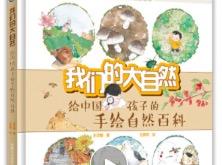 中科院植物研究所泰斗王文采推荐给中国孩子手绘自然百科《我们的大自然》