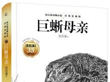 沈石溪动物小说爆款爱藏版又添新丁《巨蜥母亲》,再造动物小说新经典
