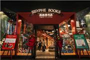 当西西弗书店打算推广一本新书……