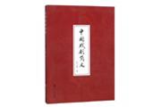 """《中国戏剧简史》:看懂""""国粹""""的前世今生"""