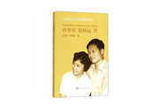 《谷秀荣程林远传》:梨园伉俪的如歌岁月