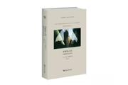 《有限性之后:论偶然性的必然性》:甘丹·梅亚苏让思考再次宿命地导向绝对之物