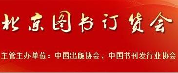 2019北京图书订货会即将举行,四大看点抢先看