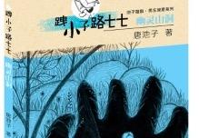 曹文轩推荐,池子姐姐送给男孩、女孩们的成长手册