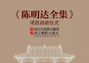 《陈明达全集》:用学术性、文献性重现中国古代建筑学体系