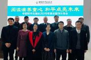 中国和平出版社2019年重点图书分享会:以书立社,以品牌立社,打造精品力作、畅销品种