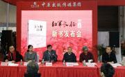 《红军长征图志》:图文并茂、全景式展现红军波澜壮阔的长征历程