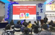 《中国学生学习法》系列丛书:内容注重实战,方法源自一线