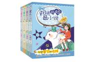 """""""阳光姐姐""""伍美珍读者见面会:每个孩子都是小说家"""
