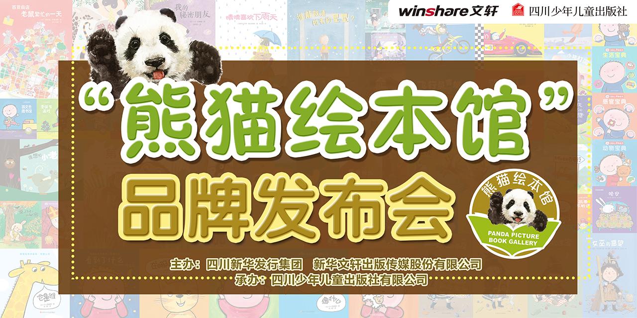 """""""熊猫绘本馆""""品牌发布——川少社首次以品牌形式对外集中发布产品"""