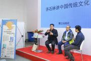 """许石林谈""""中国传统文化"""":不是光用来学的,更是学来用的"""