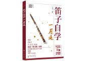 """音乐图书品牌""""琴韵台"""":伴随音乐爱好者徜徉音乐世界"""