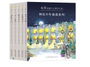 """""""神奇少年桑桑""""系列图书——著名文学作家、美食家虹影讲述1970年代""""重庆江湖男孩""""的成长故事"""