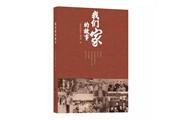 《我们家的故事》:22个广西家庭的40年变迁