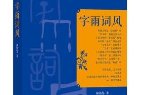 如果中国也有《编舟记》,它的名字叫《字雨词风》