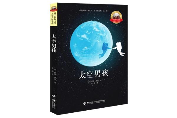 《太空男孩》:在太空中开启的自我认知之旅