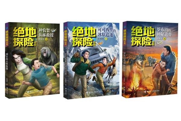 《绝地探险任务》系列图书:为中国孩子量身打造的实地探险小说